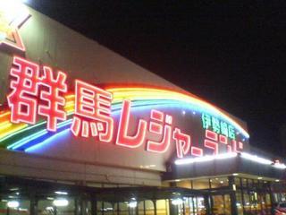 伊勢崎店 画像7