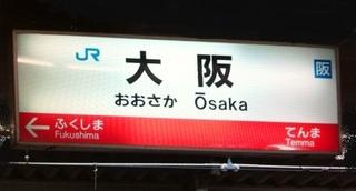 大阪梅田店 画像2