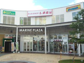 沖縄マリンタウン東浜店 画像4