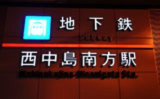 新大阪・西中島店 画像6
