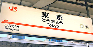 東京駅店 画像1