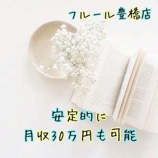 愛知豊橋店 画像4